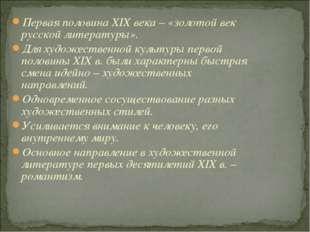 Первая половина XIX века – «золотой век русской литературы». Для художественн