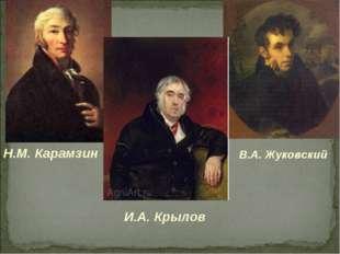 В.А. Жуковский Н.М. Карамзин И.А. Крылов
