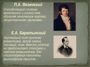 П.А. Вяземский Способствовал слиянию гражданской и личной тем, объясняя элег