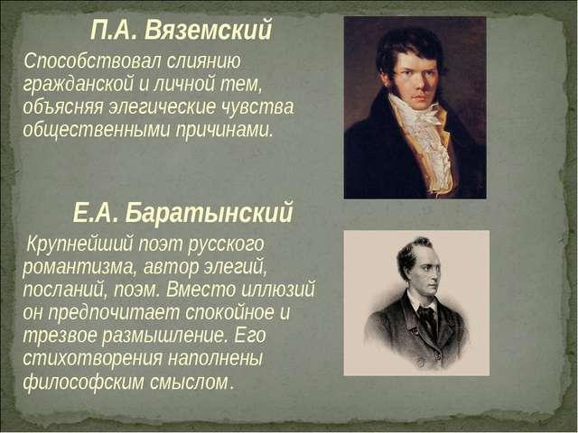 П.А. Вяземский Способствовал слиянию гражданской и личной тем, объясняя элег...