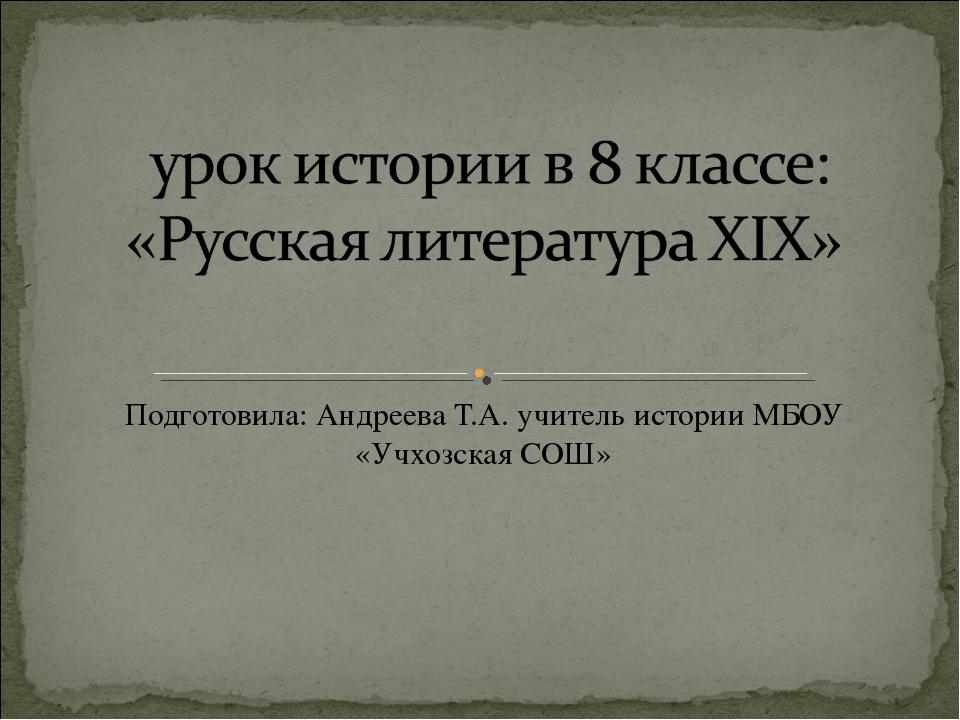 Подготовила: Андреева Т.А. учитель истории МБОУ «Учхозская СОШ»