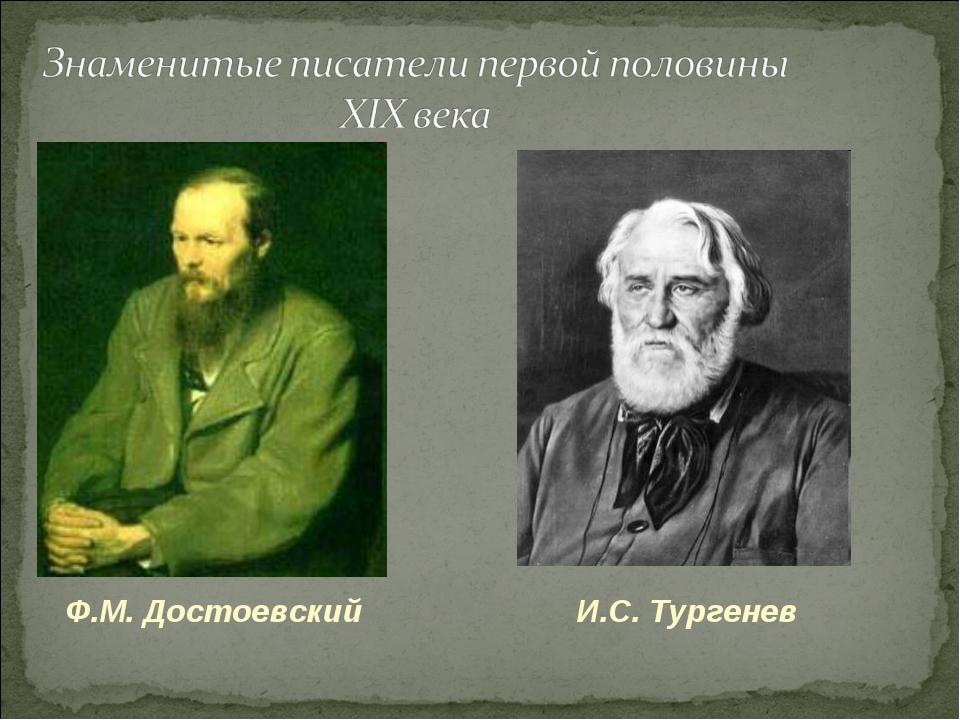 Ф.М. Достоевский И.С. Тургенев