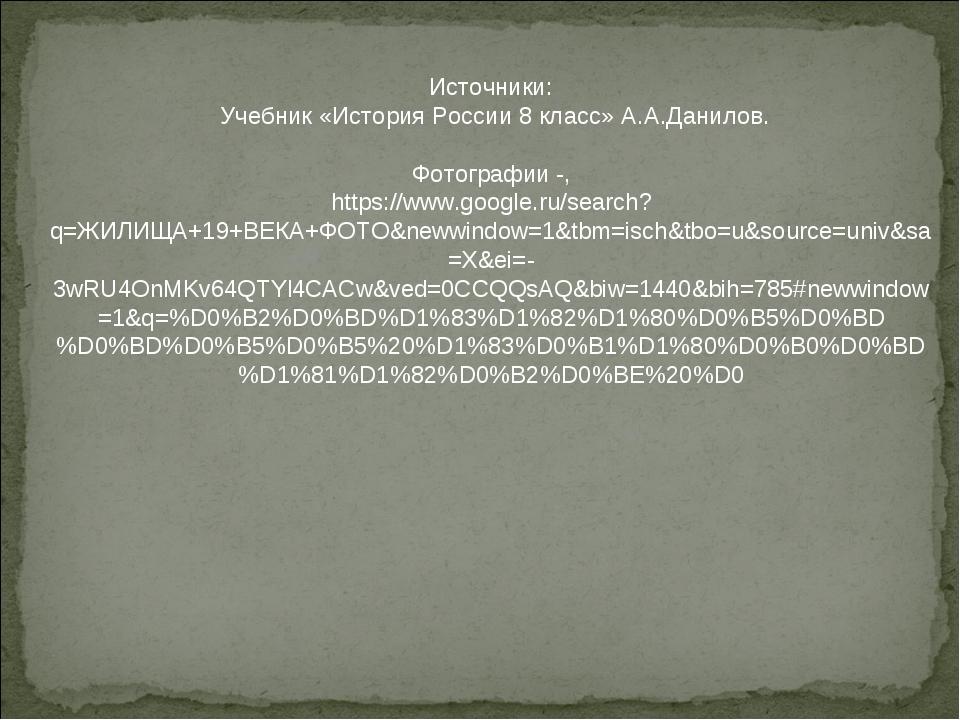 Источники: Учебник «История России 8 класс» А.А.Данилов. Фотографии -, https...