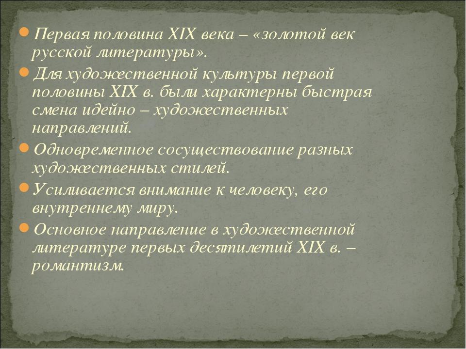 Первая половина XIX века – «золотой век русской литературы». Для художественн...