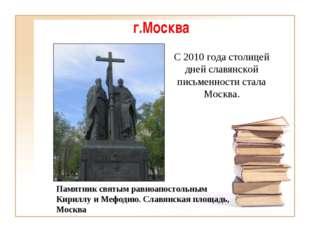 г.Москва Памятник святым равноапостольным Кириллу и Мефодию. Славянская площа