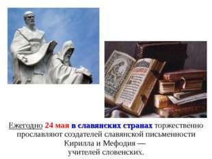 Ежегодно 24 мая в славянских странах торжественно прославляют создателей слав