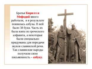 Братья Кирилл и Мефодий много работали, и в результате появилась азбука. В не