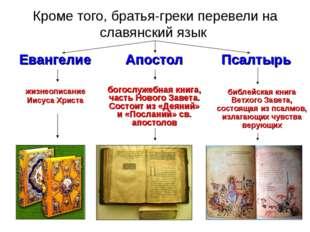 Кроме того, братья-греки перевели на славянский язык Евангелие Апостол Псалты