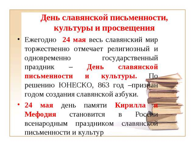 День славянской письменности, культуры и просвещения Ежегодно 24 мая весь сла...