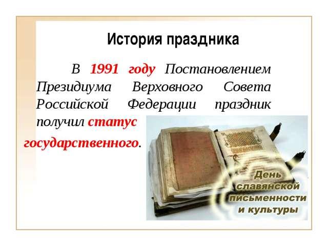 История праздника В 1991 году Постановлением Президиума Верховного Совета Рос...