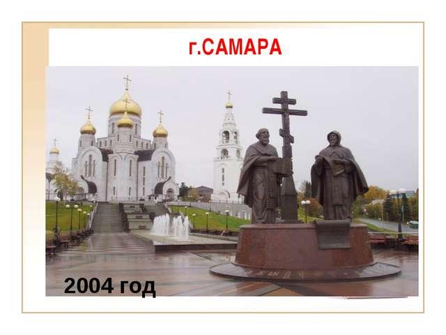 г.САМАРА 2004 год