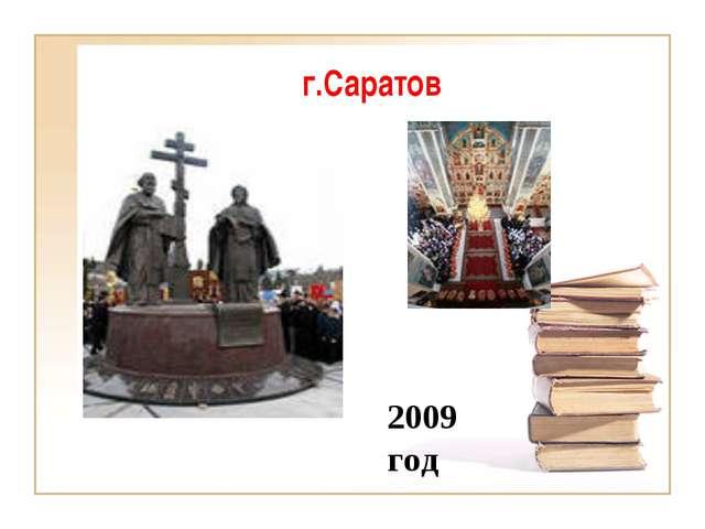 г.Саратов 2009 год