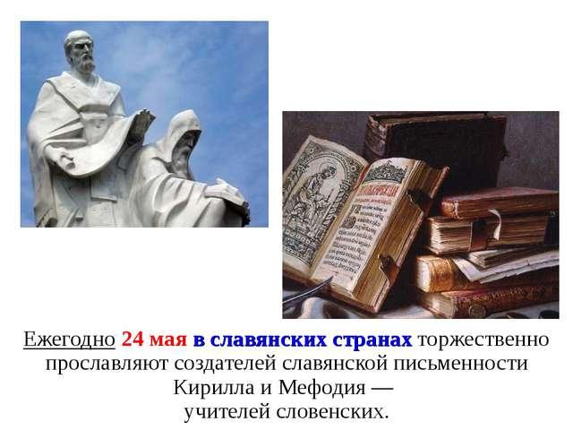 Ежегодно 24 мая в славянских странах торжественно прославляют создателей слав...