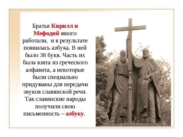 Братья Кирилл и Мефодий много работали, и в результате появилась азбука. В не...