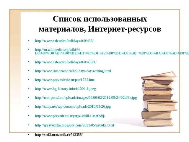 Список использованных материалов, Интернет-ресурсов http://www.calend.ru/holi...