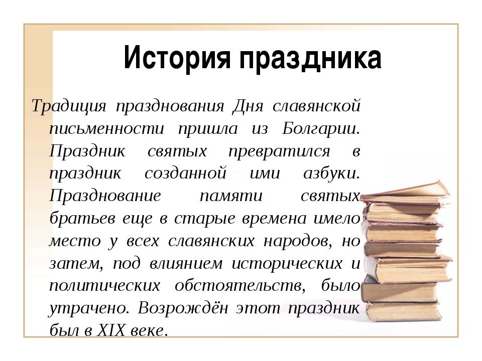 История праздника Традиция празднования Дня славянской письменности пришла из...