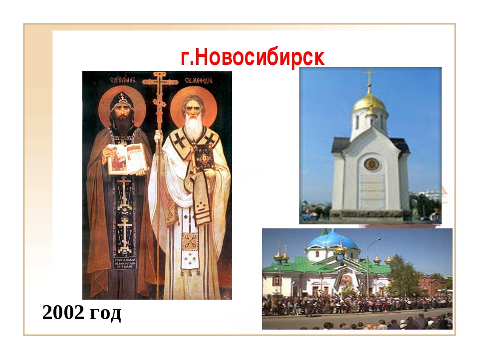 г.Новосибирск 2002 год