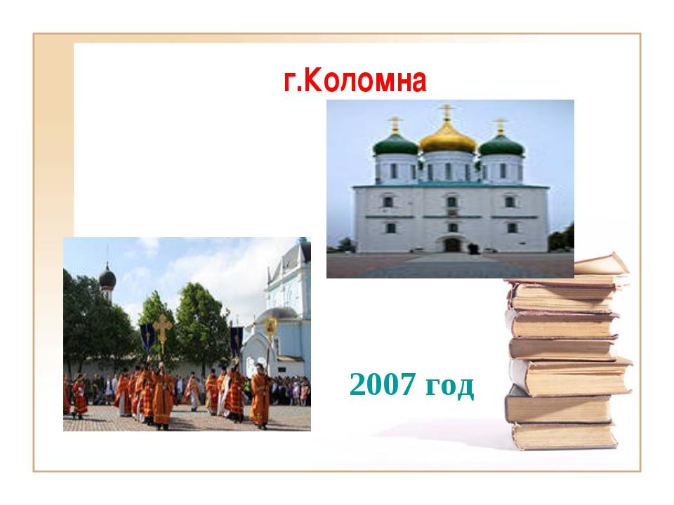 г.Коломна 2007 год