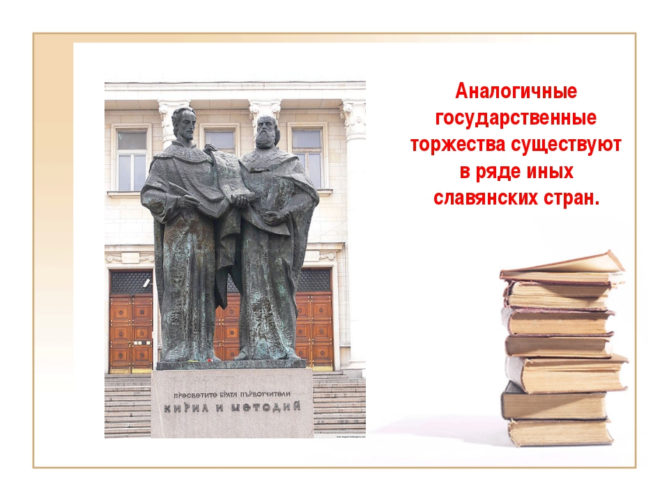 Аналогичные государственные торжества существуют в ряде иных славянских стран.