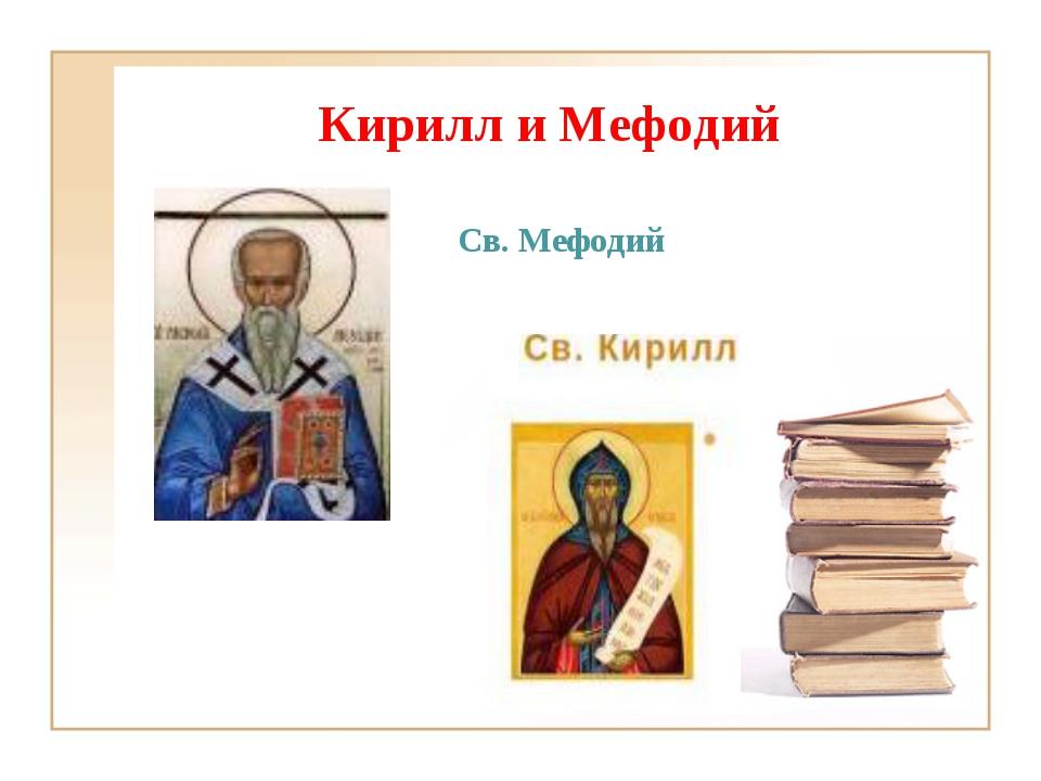 Кирилл и Мефодий Св. Мефодий