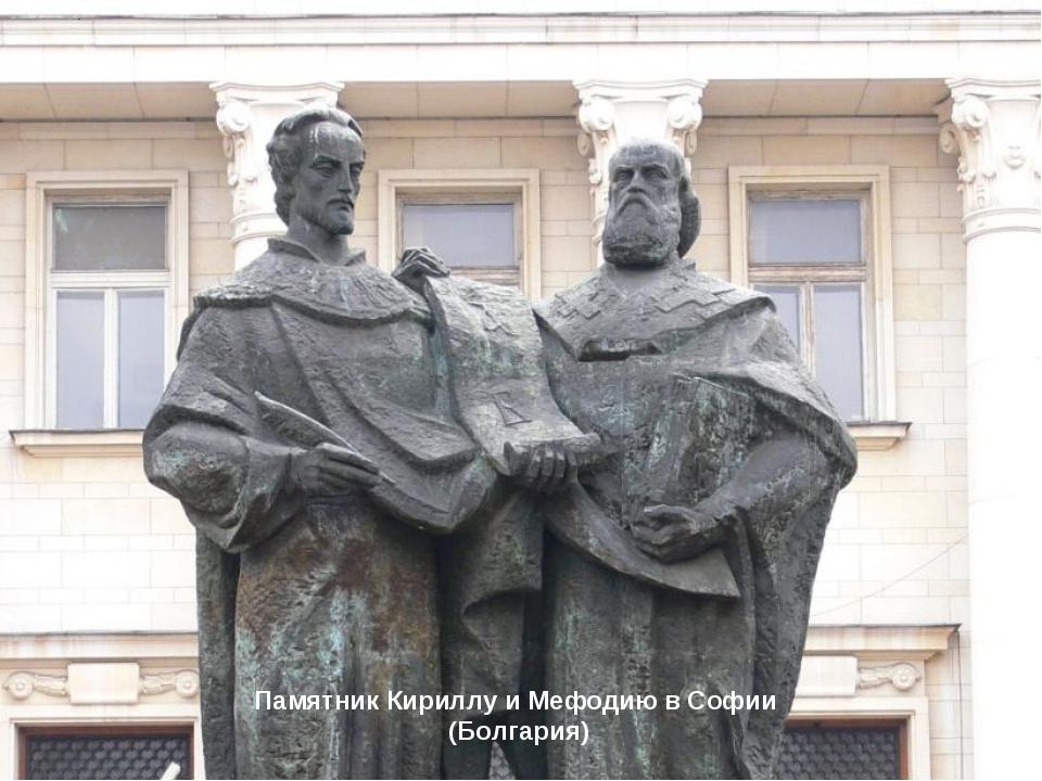 Памятник Кириллу и Мефодию в Софии (Болгария)