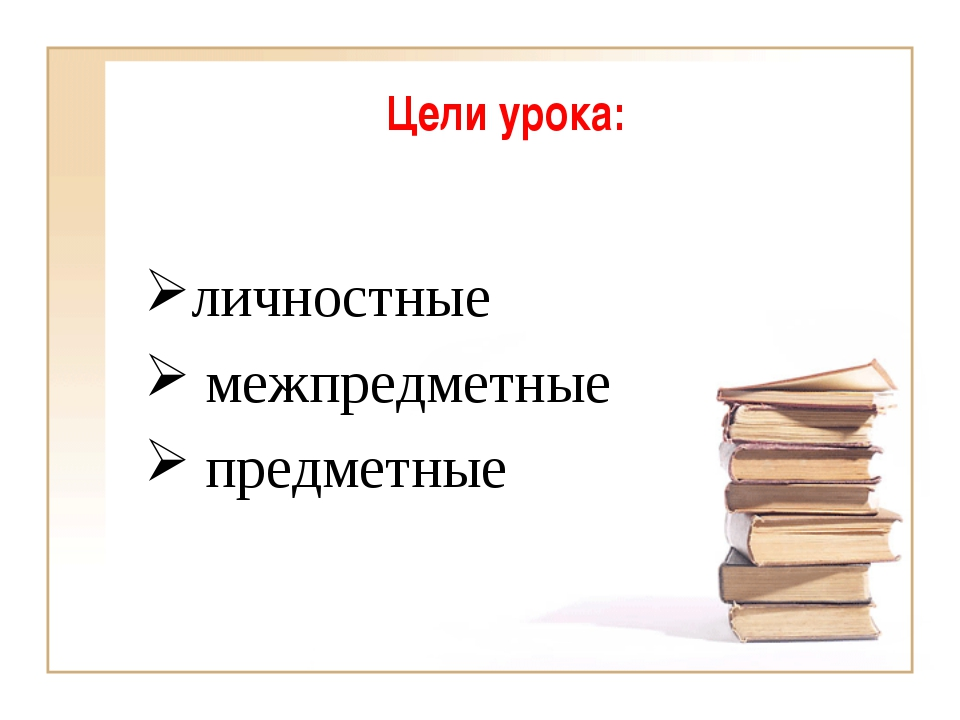 Цели урока: личностные межпредметные предметные