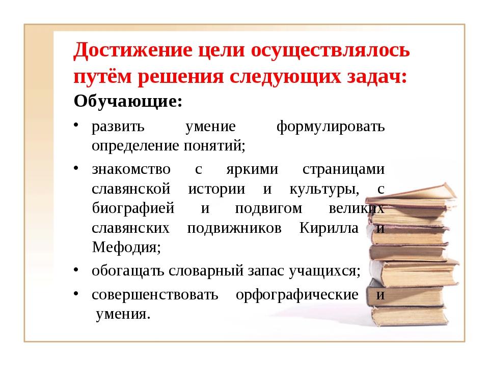 Достижение цели осуществлялось путём решения следующих задач: Обучающие: раз...