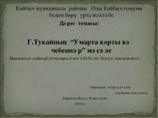 Кайбыч муниципаль районы Олы Кайбыч гомуми белем бирү урта мәктәбе Дәрес тема