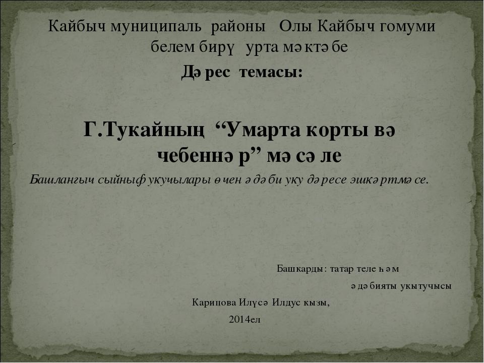 Кайбыч муниципаль районы Олы Кайбыч гомуми белем бирү урта мәктәбе Дәрес тема...