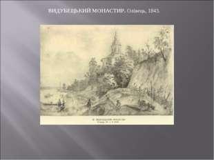 ВИДУБЕЦЬКИЙ МОНАСТИР. Олівець, 1843.