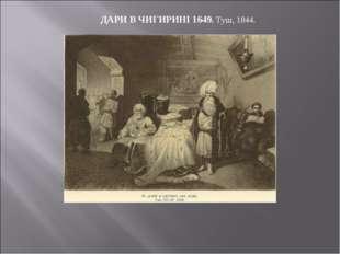 ДАРИ В ЧИГИРИНІ 1649. Туш, 1844.