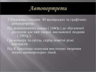 Т.Шевченко створив 40 малярських та графічних автопортретів. Від романтичного