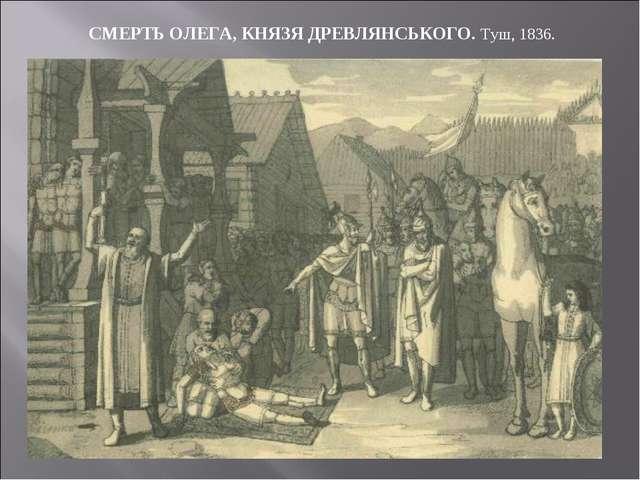 СМЕРТЬ ОЛЕГА, КНЯЗЯ ДРЕВЛЯНСЬКОГО. Туш, 1836.