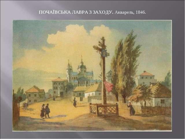 ПОЧАЇВСЬКА ЛАВРА З ЗАХОДУ. Акварель, 1846.