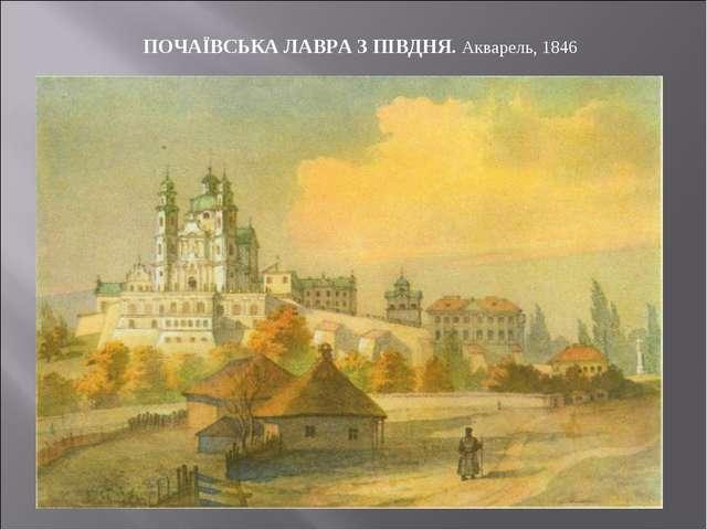 ПОЧАЇВСЬКА ЛАВРА З ПІВДНЯ. Акварель, 1846