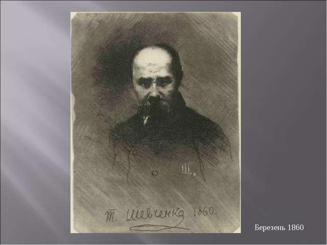 Березень 1860