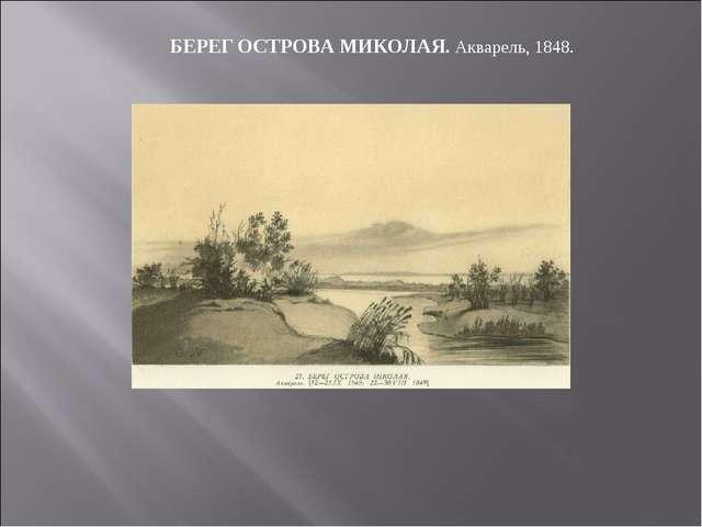 БЕРЕГ ОСТРОВА МИКОЛАЯ. Акварель, 1848.