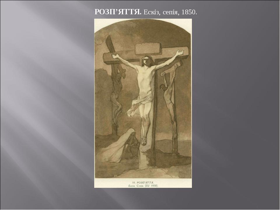 РОЗП'ЯТТЯ. Ескіз, сепія, 1850.