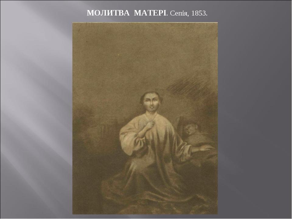 МОЛИТВА МАТЕРІ. Сепія, 1853.