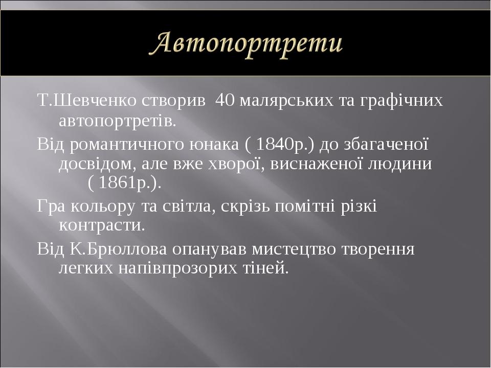 Т.Шевченко створив 40 малярських та графічних автопортретів. Від романтичного...