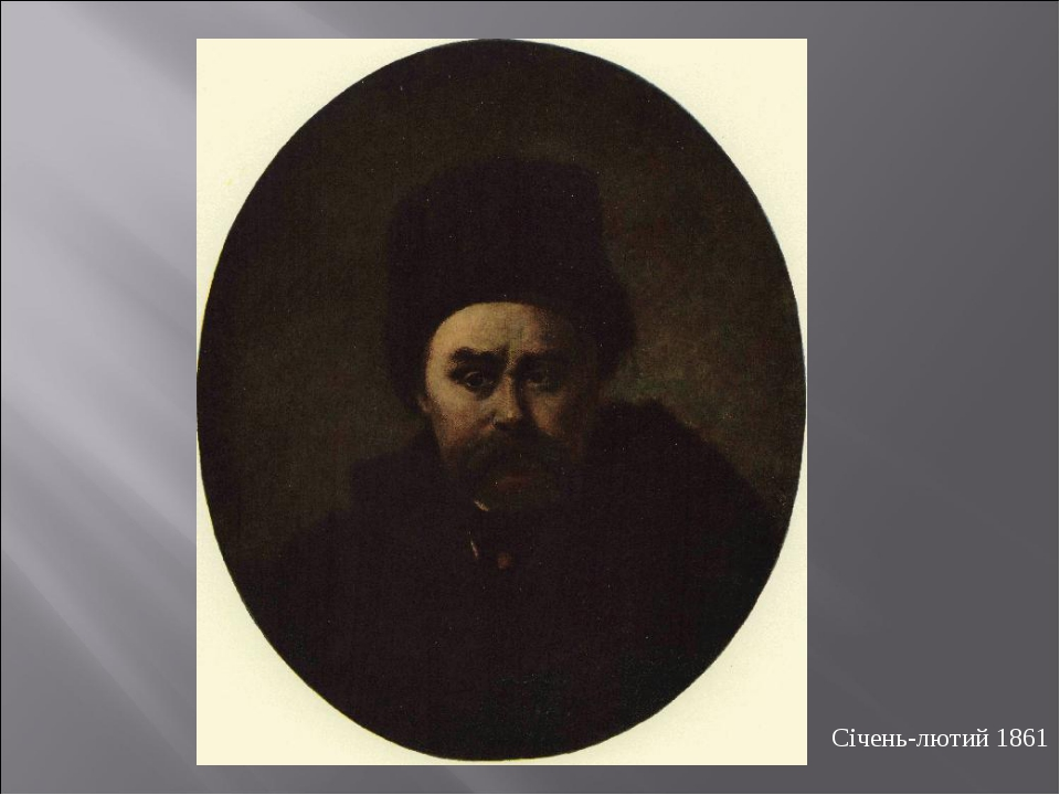 Січень-лютий 1861