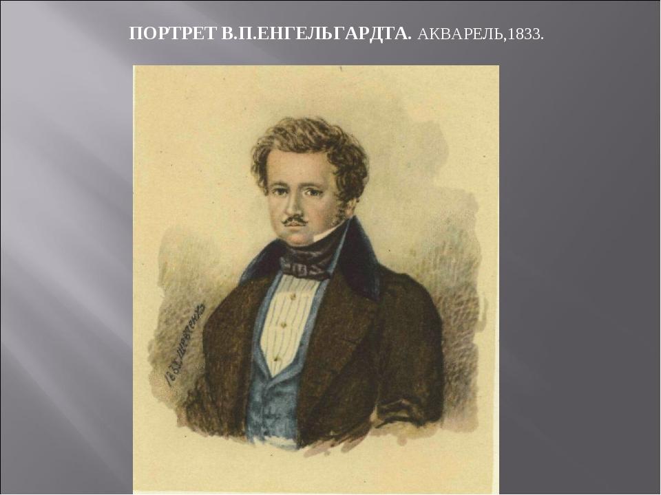 ПОРТРЕТ В.П.ЕНГЕЛЬГАРДТА. АКВАРЕЛЬ,1833.