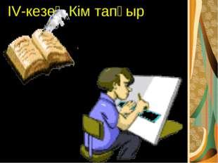 IV-кезең Кім тапқыр