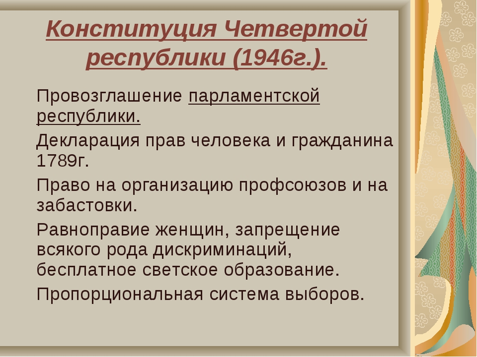 Конституция Четвертой республики (1946г.). Провозглашение парламентской респ...