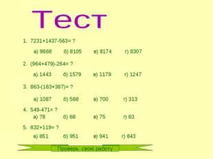 1. 7231+1437-563= ? а) 8668 б) 8105 в) 8174 г) 8307 2. (964+479)-264= ? а) 14
