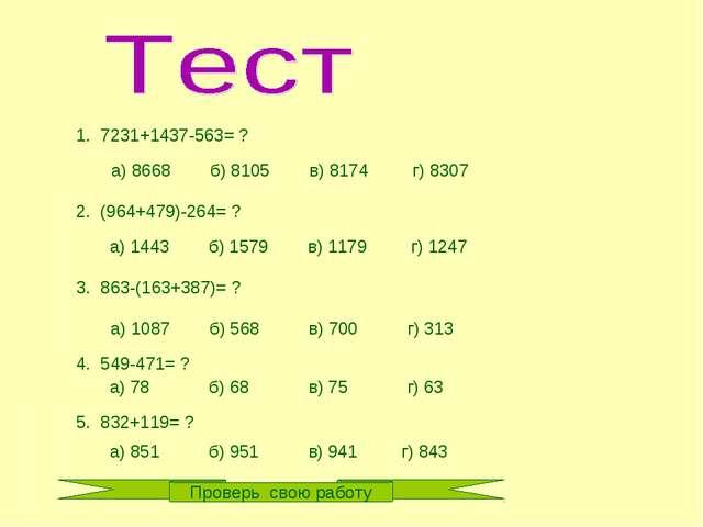 1. 7231+1437-563= ? а) 8668 б) 8105 в) 8174 г) 8307 2. (964+479)-264= ? а) 14...