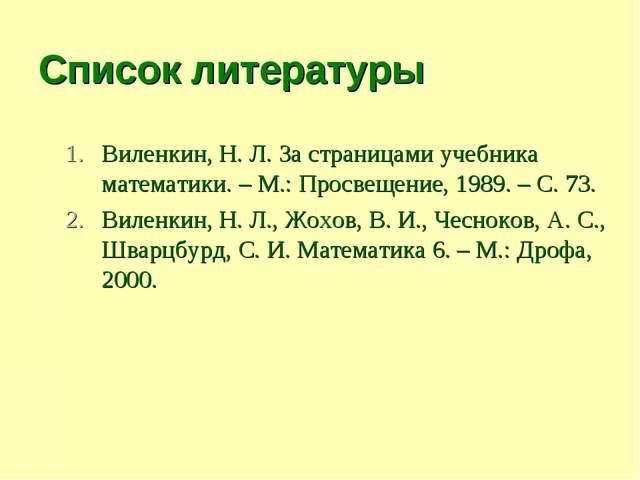 Список литературы Виленкин, Н. Л. За страницами учебника математики. – М.: Пр...