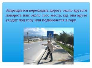 Запрещается переходить дорогу около крутого поворота или около того места, гд