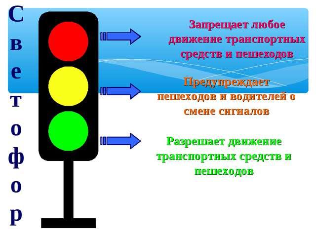С в е т о ф о р Запрещает любое движение транспортных средств и пешеходов Пр...