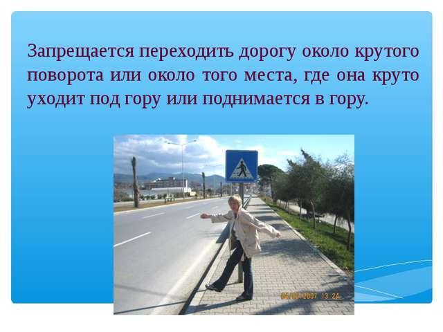 Запрещается переходить дорогу около крутого поворота или около того места, гд...